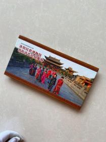 洛阳民俗博物馆 洛阳清代民间服饰 邮资明信片 明信片 12张一套  带邮资80分