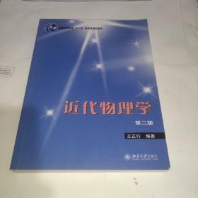 近代物理學(第二版)