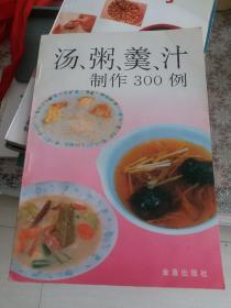 汤、粥、羹、汁制作300例