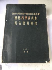 调查在朝鲜和中国的细菌战事实,国际科学委员会报告书及附件(1952年、馆藏)
