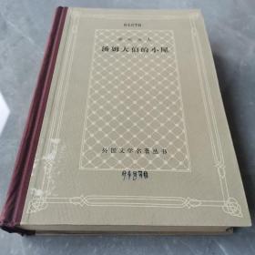 汤姆大伯的小屋(全一册精装本)〈1982年上海初版发行〉