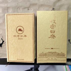 故宫日历·2020年(紫禁城建成600周年纪念)