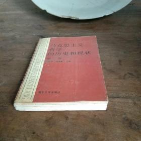 马克思主义哲学的历史和现状  第一卷