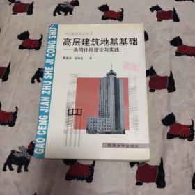 高层建筑地基基础:共同作用理论与实践