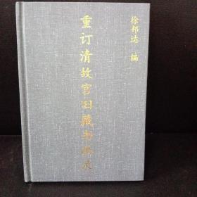 重订清故宫旧藏书画录