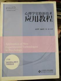 高等学校心理学精品教材系列·心理学研究方法书系:心理学实验新技术应用教程