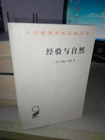经验与自然/汉译世界学术名著丛书