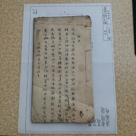 制陶手抄本