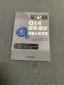 Qt4图形设计与嵌入式开发