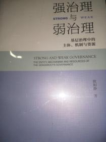 《强治理与弱治理:基层治理中的主体、机制与资源》