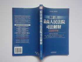 解读最高人民法院司法解释(2005年卷)