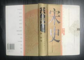 宋史 2003年一版一印 精装正版 中国断代史系列 私藏品无笔记