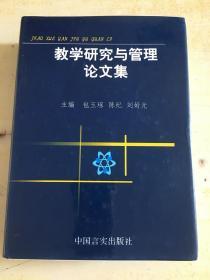 教学研究与管理论文集