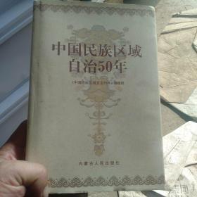 中国民族区域自治50年