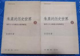 朱熹的历史世界(上下) 余英时 全新正版