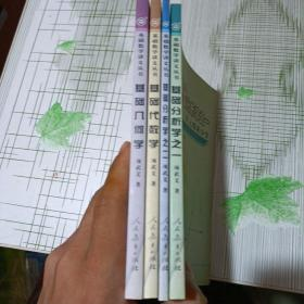 基础数学讲义丛书【全4册】