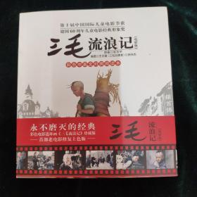 三毛流浪记电影版 彩色中英文对照阅读本