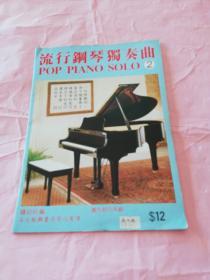 流行钢琴独奏曲