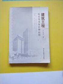 建筑工程抗震技术及管理应用