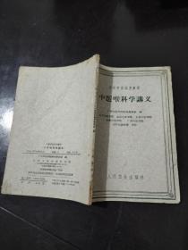 中医学院试用教材: 中医喉科学讲义