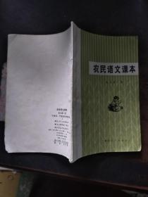 农民语文课本 高小 第一册