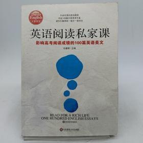 英语阅读私家课