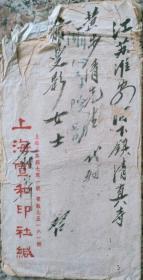 俞曼影1946年寄往淮安湖心寺新四军华中军区第一后方医院俞曼影的实寄封(陈海峰)