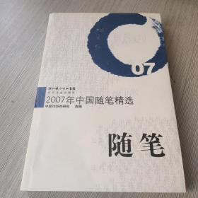 2007年中国随笔精选