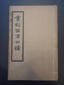 《重刻西方公据》民国海盐徐余庆堂木刻本一册全 印光法师序