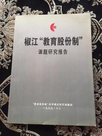 椒江【教育股份制】 课题研究报告