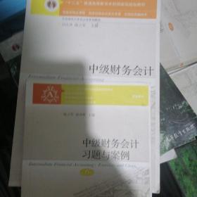 中级财务会计(第六版)带习题一套二本
