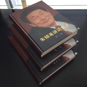 朱镕基讲话实录 第二、三、四卷,3册