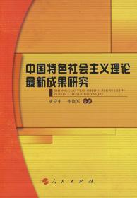 中国特色社会主义理论 *新成果研究❤ 史守中,孙钦军等著 人民出版社9787010080901✔正版全新图书籍Book❤