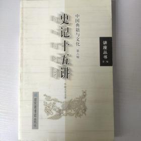 史记十五讲:中国典籍与文化