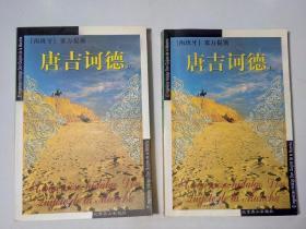 唐吉訶德(上下兩冊)