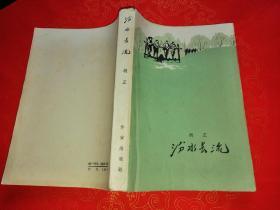 汾水长流 (作家出版社1962年7月北京一版一印)精美插图老版,私藏难得好品相