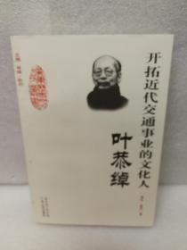 开拓近代交通事业的文化人:叶恭绰(广东历史文化名人丛书)