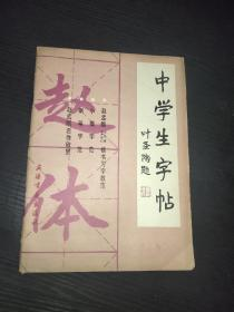 中学生字帖 叶圣陶题