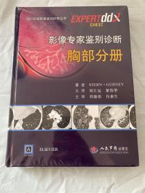 国际权威影像鉴别诊断丛书:影像专家鉴别诊断胸部分册 全新带塑封