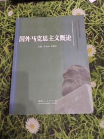 高师政教专业系列教材·十二五人文社会学科系列规划教材:国外马克思主义概论