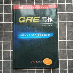 GRE写作--新东方学校出国考试丛书【一版一印】