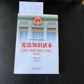 宪法知识读本(含配套测试)
