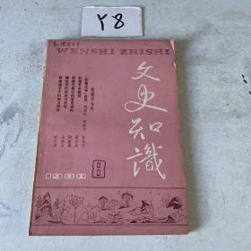 文史知识 1988.8
