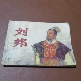 刘邦(连环画)