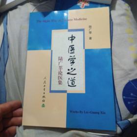中医学之道:陆广莘论医集