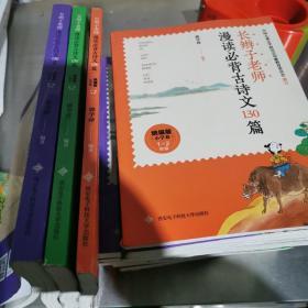 长辫子老师漫读必背古诗文130篇(统编版·小学卷)