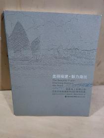 美丽福建·魅力海丝 : 福建海上丝绸之路历史文化 资源美术创作展作品集