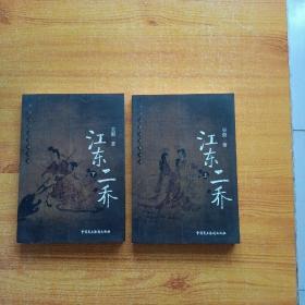 中国古代大案探奇录:江东二乔(上下 全2册)【无字无划 内页干净】