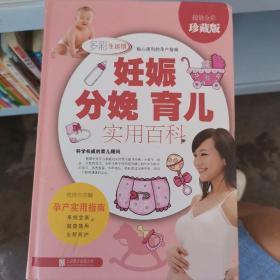 妊娠·分娩·育儿实用百科