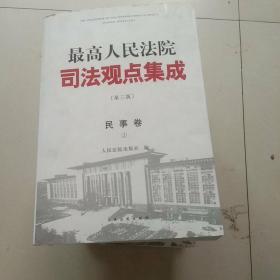 最高人民法院司法观点集成 第三版(民事卷)(一)